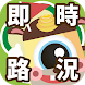 高速公路/省道都市 ITSGood RoadCam 即時影像 by Hwacom ITSGood Team