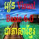 Visual Basic 6.0 in Khmer