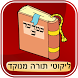 Likutei Torah dotted - Bamidbar B by Kodesh Apps
