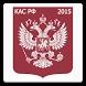 КАС РФ 2015 (бспл) by rr05.mag009
