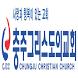 충주그리스도의교회 by cCloud TV