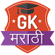 Gk In Marathi 2017 by AriseEntertainment