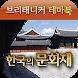 브리태니커 테마북-한국의 문화재 by DaolSoft, Co., Ltd.