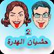 حشيان الهضرة 2 by snikedev
