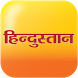 Hindustan - Hindi News by HT Media Ltd