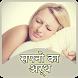 सपनो का अर्थ - Sapno Ka Matlab by Hindustaan Apps