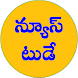 News Today Telugu Top e Papers