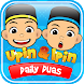 Upin Ipin : Daily Duas by the WALi studio