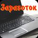 Заработок дома в интернете by Olexak