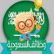 وظائف السعودية حكومية ومدنية by More4me