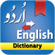 English Urdu Dictionary by App Menia