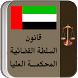 قانون السلطة القضائية اماراتى by AL kanony