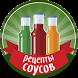 Сборник рецептов соусов с фото