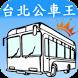 台北(新北)公車王 by Joe Chang