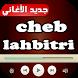 اغاني لحبيطري cheb lahbitri by storex