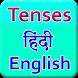 Tenses Hindi- English by minixam