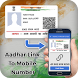 Link Aadhar Card with Mobile Number Online by Online India Service