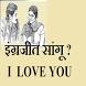इंग्रजीत सांगू ? I LOVE YOU by Pratik Londhe