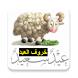صور خروف العيد by winapp