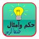 حكم وأمثال خلدها الزمن by Maichael Apps