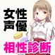 女性声優と相性診断❤~美少女×萌えゲーム×恋愛アニメ×マンガ~ by subetenikansha