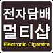 전자담배멀티샵 서울대역점 by 에스아이소프트(sisoft)