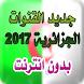 تردد كل القنوات الجزائرية 2016 by ALGERIA.DZ