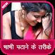 Bhabhi Patane Ke Tarike by Desi App