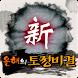 2016 토정비결,사주,궁합,별자리,운세,연애,재물 by ANOD