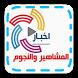 اخبار المشاهير و النجوم by Na3im