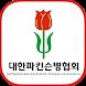 대한파킨슨병협회 by shuvic
