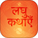 Hindi Short Stories-kahaniyan by All India App
