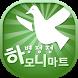 하모니마트 병점 by 마트클럽 by TFC