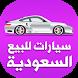 سيارات للبيع في السعودية by Dream Mobile Solutions