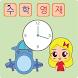 수학영재 시계공부, 덧셈, 뻴셈, 수모형, 곱셈, time study clock, 큰 수 by 조상철