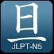 Asahi Kanji JLPT-N5 (English) by Roger Meyer