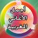 أجمل الأغاني المغربية 2016 mp3 by Dev-One