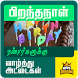 Friends Birthday Photo Frames Tamil Photos Editor by Apps Arasan