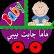 ماما جابت بيبي و العاب اطفال by NICELIFE