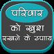 परिवार को खुश रखने के उपाय by Jankari