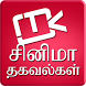 Tamil Movies Today by Cochin Talkies