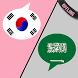 Korean Arabic Translator