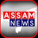 Assam News
