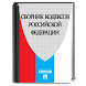 Сборник кодексов РФ (11.2015) by Publishing House