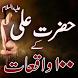 Hazrat Ali Kay 100 Waqiat by UApps Studio