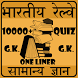 Indian Railway GK in Hindi by RN Solutions