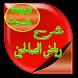 شرح رياض الصالحين by tabkh