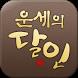 운세 사주 궁합의 달인(토정비결) by 사주왕