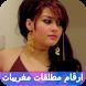 ارقام عازبات مغربيات للزواج by Devtros