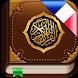 Le Coran gratuite. Audio Texte by Flextrela Corporation